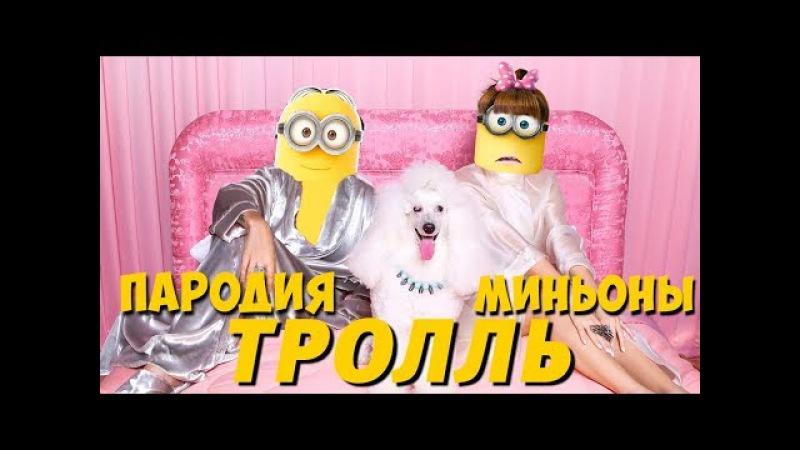 Время и Стекло- ТРОЛЛЬ (ПАРОДИЯ) - МИНЬОНЫ. Гадкий я 3.