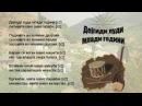 Dejgidi Ludi Mladi Godini Macedonian Song