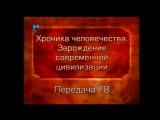 История человечества. Передача 2.78. Начало эллинистического Египта. Часть 1