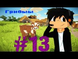 Планета Minecraft #13 (Грибы в Лабиринте )