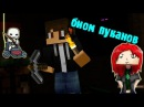 Планета Minecraft 6 Биом пуканов