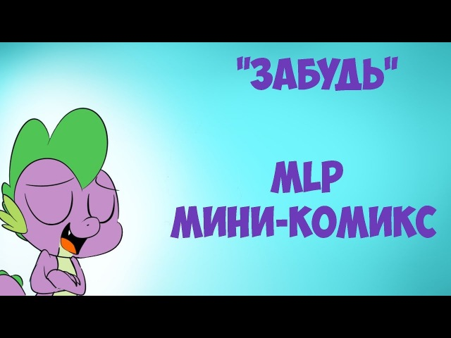 Forget It | Забудь | MLP Мини-Комикс