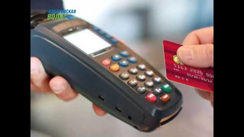 Конаковские приставы начали принимать оплату долгов с помощью банковских карт