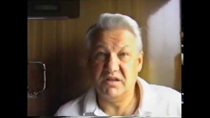 Б Н ЕЛЬЦИН Интервью А Чепарухина в поезде Москва Рига июнь 1990