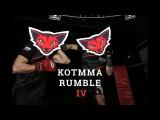 KOTMMA RUMBLE 4 — Турнир по ММА (Online)