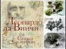 аудиоспектакль, Леонардо да Винчи - Сказки и притчи Леонардо да Винчи