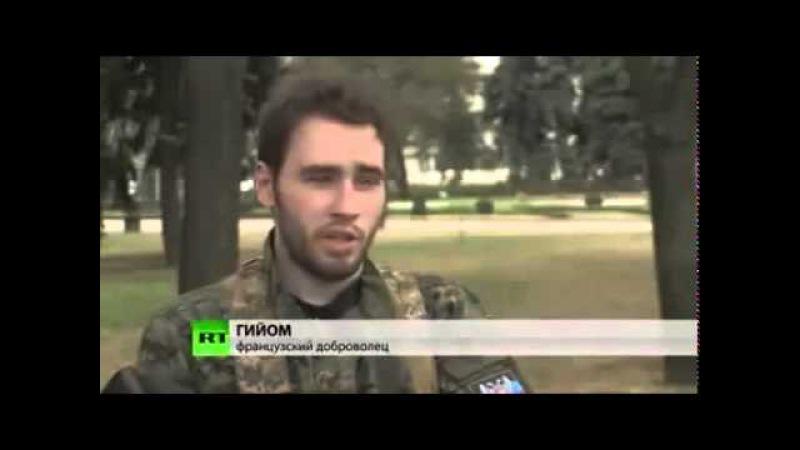 Иностранные ополченцы воюют в Донецк Луганск ДНР ЛНР Новороссия