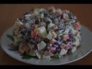 Салат с фасолью и крабовыми палочками Домашний кулинар