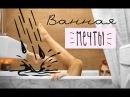 Ванная МЕЧТЫ в хрущевке организация хранение декор ОПРЯТНАЯ ванная комната