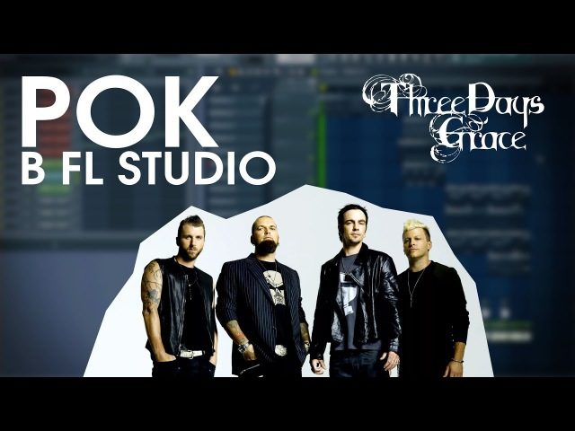 Рок в FL Studio на примере Three Days Grace - Never Too Late