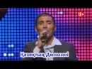 Қазақтан шыккан Джимми Асылжан Омаров Шаншар 2017