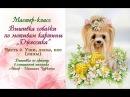 Часть 2 2 Мастер класс Вышиваем собачку Джессика Автор Наталья Чуркина