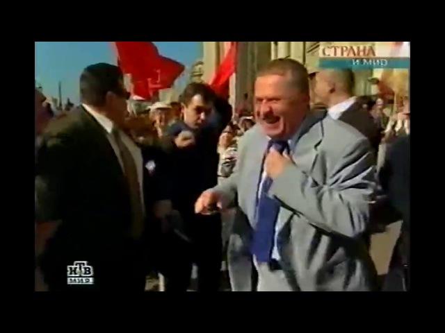 Драка: Охрана Жириновского против пенсионеров!