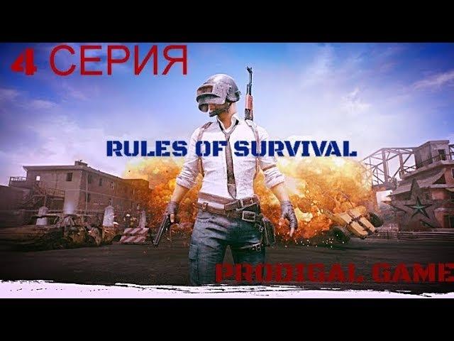 ДИКАЯ ИГРА БЕЗУМНЫЙ РИСК! Rules of Survival типо PUBG!
