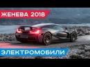 Электромобили: Rimac C_Two, Audi e-tron, BMW i4, Porsche Mission E Cross Turismo Женева 2018