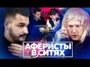 Аферисты в сИтях - Убить Дебила ПАРОДИЯ e1s1