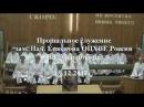 Похороны епископа ОЦХВЕ Мурашкина В. Г. часть 1. Съемка Воронеж.