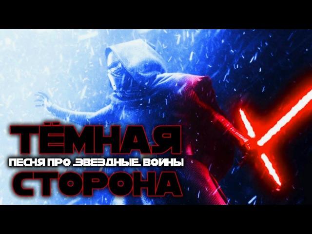 ВАЛАЙБАЛАЛАЙ ТЕМНАЯ СТОРОНА Песня про Звездные Войны