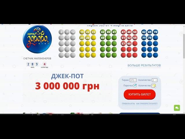 Поздравляю с 8 марта. Проверяю и покупаю билеты Лото Забавы.