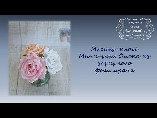 МК Мини-роза Фиона из зефирного фоамирана