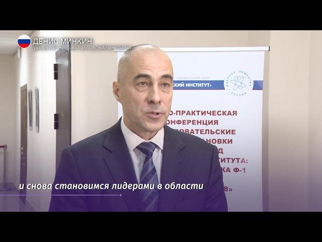 В Курчатовском институте проходит конференция физиков-ядерщиков