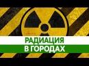 РАДИАЦИЯ В РОССИИ Самые опасные города Радиоактивные отходы и ядерные объекты