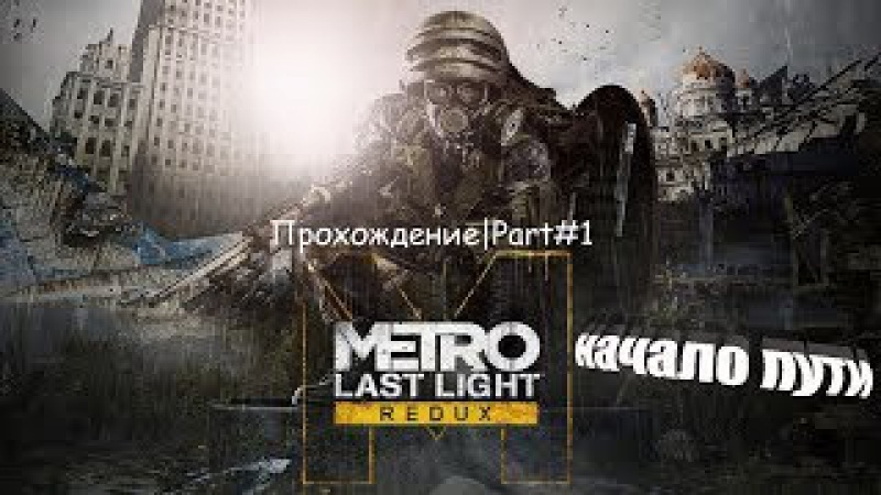 Metro Last Light (Redux)|Прохождение Part1_НАЧАЛО ПУТИ