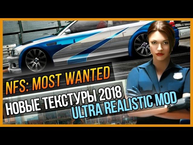 NFS: MOST WANTED - НОВЫЕ ТЕКСТУРЫ 2018 (ULTRA REALISTIC MOD)