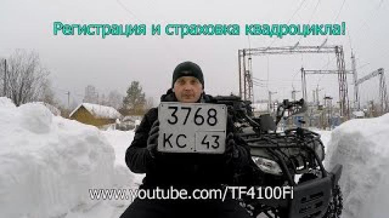 Как я квадроцикл ATV 150 страховал и регистрировал.