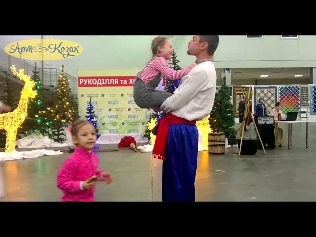 Шоу Арт Козак. Із дітьми ,- будь дитиною Дети. Игри. Танци. Руслан Анчаков