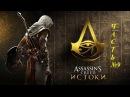 Assassin creed Origins Прохождение на русском часть 9 ФИНАЛ