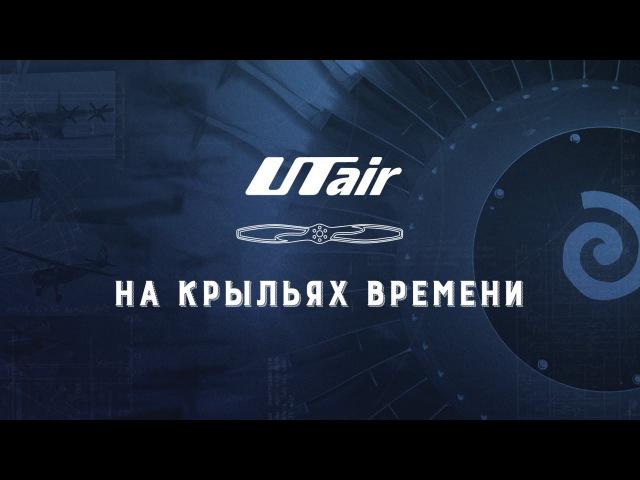 UTair - На крыльях времени