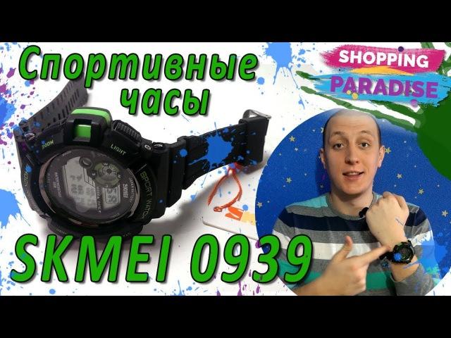 Спортивные Водонепроницаемые Электронные Часы SKMEI 0939 с Алиэкспресс