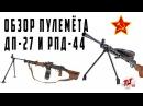 Оружие армии СССР обзор пулемета Дегтярёва ДП 27 и РПД 44