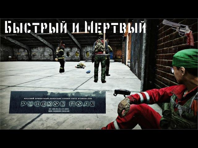 Быстрый и Мертвый DayZ Ивент (Русское Поле)