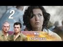 Мы из будущего 2 серия 2008 Военный фильм фантастика приключения @ Русские сериалы
