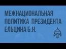 Межнациональная политика в период президентства Ельцина Б.Н.