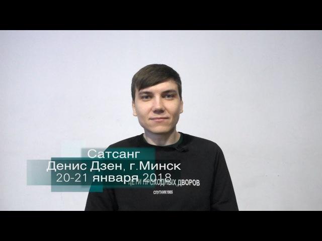 Сатсанг «Помни кто ты», Денис Дзен, г.Минск 20-21/01/2018