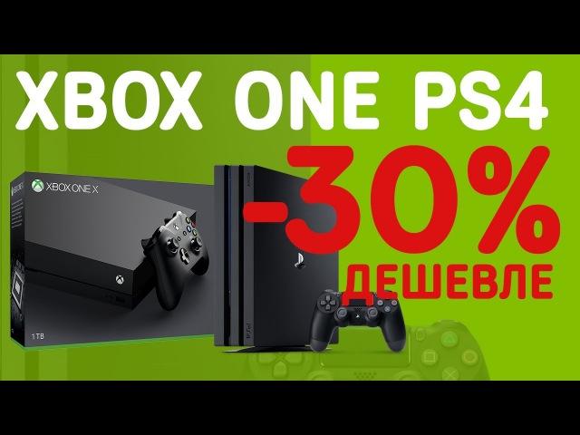 ГДЕ КУПИТЬ ВЫГОДНО Xbox One/Slim/X PlayStation 4 pro?