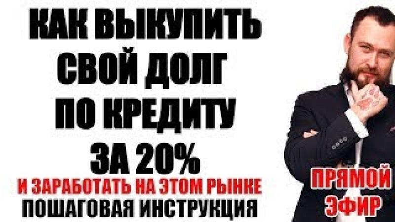 ✓ Как выкупить свой долг по кредиту перед банком за 20% Пошаговая инструкция