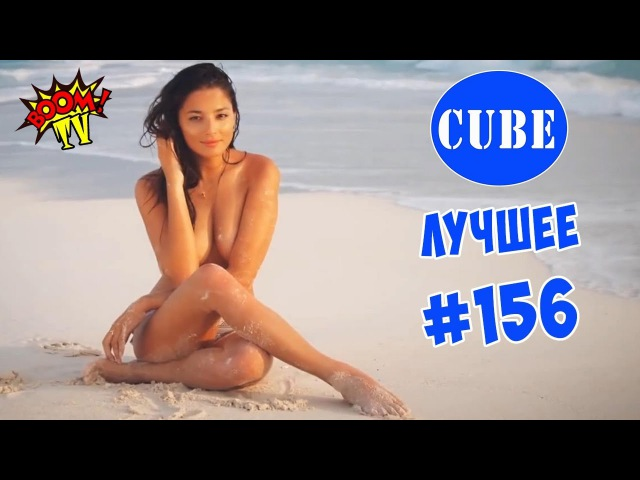 Лучшее в КУБЕ Приколы CUBE от BooM TV 156