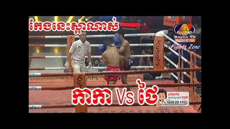 Kun Khmer, Sok Thy Vs Laos,Thanupetch Yayamuaythai, Bayon boxing, 16 Feb 2018, Knockout |Fights Zone