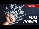 Торговые системы - FDM Power Подробный разбор