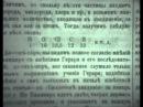 Химия. Научфильм (10). Периодический Закон Менделеева 1. [bvbz. yfexabkmv (10). gthbjlbxtcrbq pfrjy vtyltkttdf 1.
