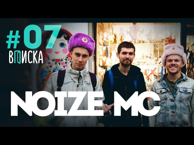 Вписка с Noize MC: реакция на Versus Гнойного, Гидропонка и Адик, снимаем Коррозию хип-хопа
