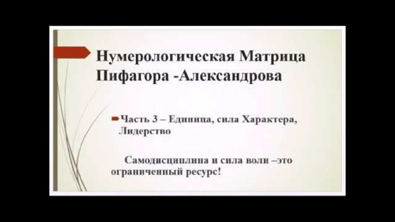 Матрица Пифагора -Александрова, часть 3