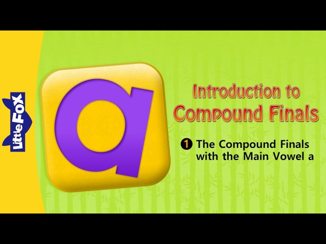 Introduction to Compound Finals 1: Main Vowel a | Level 1 | Chinese | By Little Fox