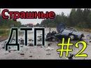 Подборка ЖЕСТКИХ ДТП и АВАРИЙ на трассе 2017 2018 на видеорегистратор нарезка видео 2