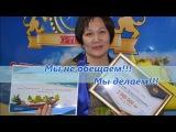 G-TIME CORPORATION 24.01.2018 г. Вручение 3 000 000 тенге партнеру из Алматы