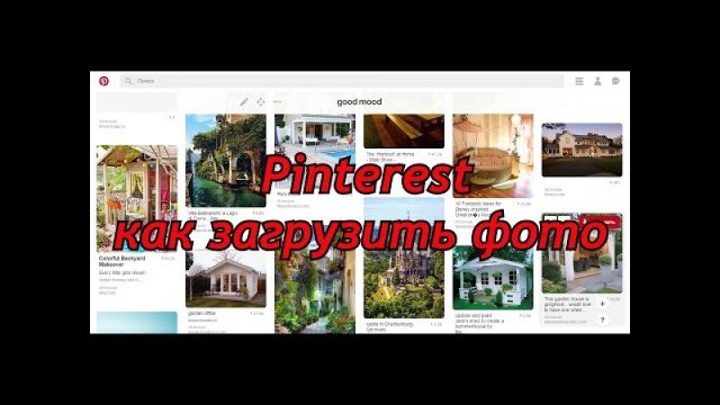 Как загрузить фото в Pinterest